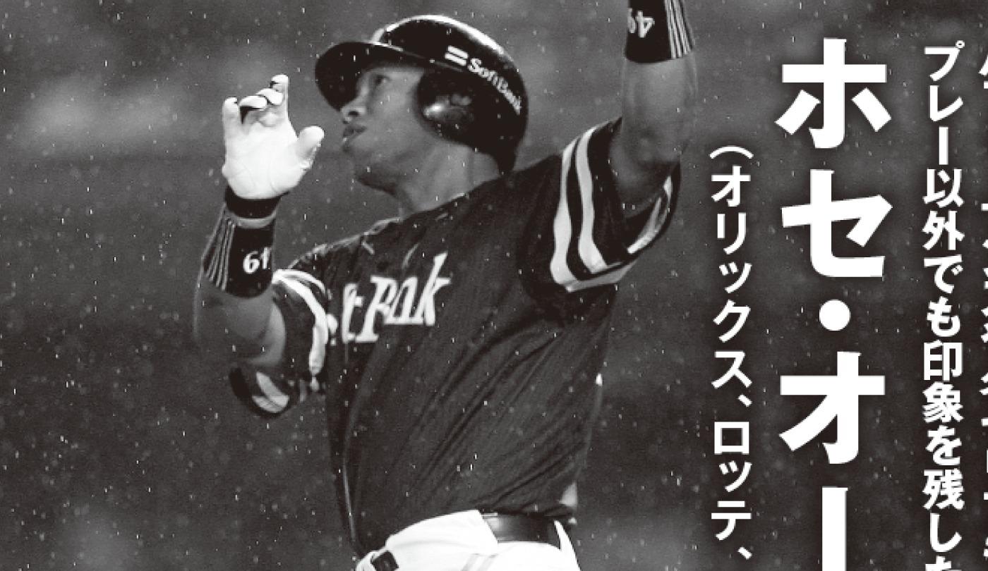 来日初打席が初本塁打など日本9年で135発放った!ホセ・オーティズ |